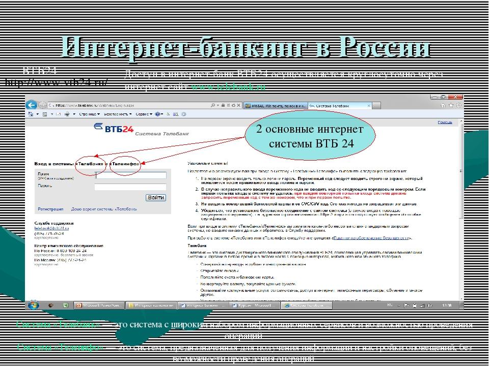 Интернет-банкинг в России ВТБ24 Доступ в интернет-банк ВТБ24 осуществляется к...