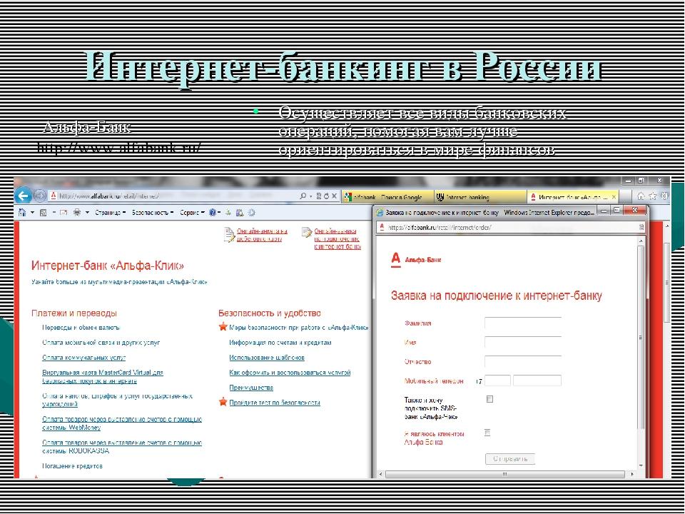 Интернет-банкинг в России Осуществляет все виды банковских операций, помогая...