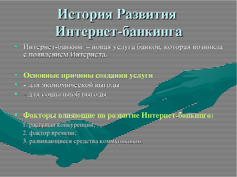 История Развития Интернет-банкинга Интернет-банкинг – новая услуга банков, ко...