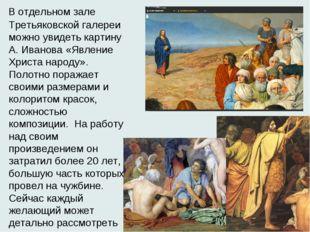 В отдельном зале Третьяковской галереи можно увидеть картину А. Иванова «Явл