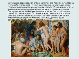 Вот художник изобразил рядом зажиточного пожилого человека и его раба с вере