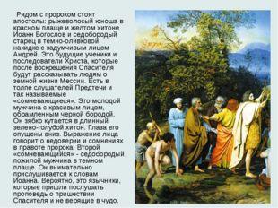Рядом с пророком стоят апостолы: рыжеволосый юноша в красном плаще и желтом