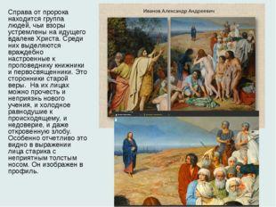 Справа от пророка находится группа людей, чьи взоры устремлены на идущего вда