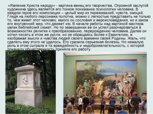 «Явление Христа народу» - картина-венец его творчества. Огромной заслугой ху