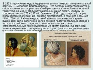 В 1833 году у Александра Андреевича возник замысел монументальной картины —