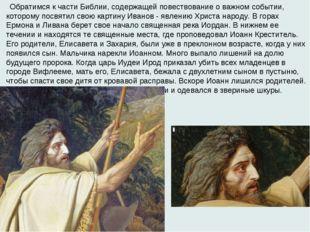 Обратимся к части Библии, содержащей повествование о важном событии, котором