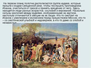 На первом плане полотна располагается группа иудеев, которые пришли к водам