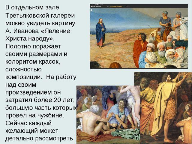 В отдельном зале Третьяковской галереи можно увидеть картину А. Иванова «Явл...