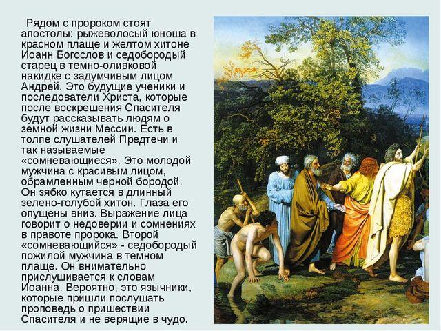 Рядом с пророком стоят апостолы: рыжеволосый юноша в красном плаще и желтом...