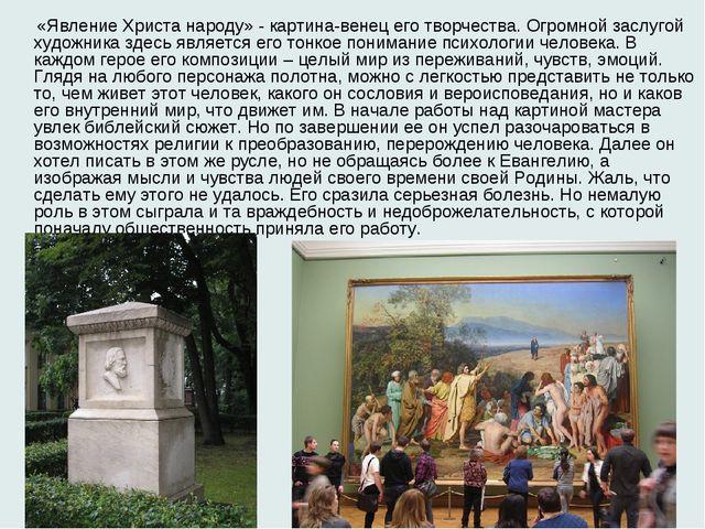 «Явление Христа народу» - картина-венец его творчества. Огромной заслугой ху...