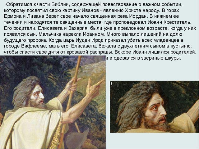 Обратимся к части Библии, содержащей повествование о важном событии, котором...