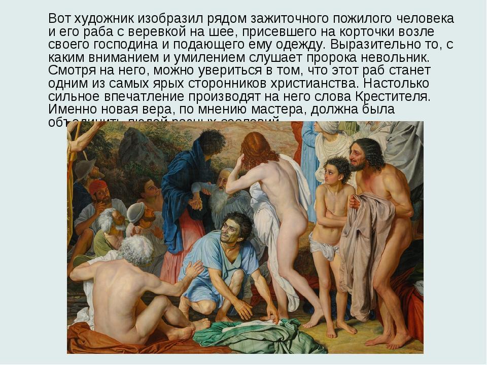 Вот художник изобразил рядом зажиточного пожилого человека и его раба с вере...