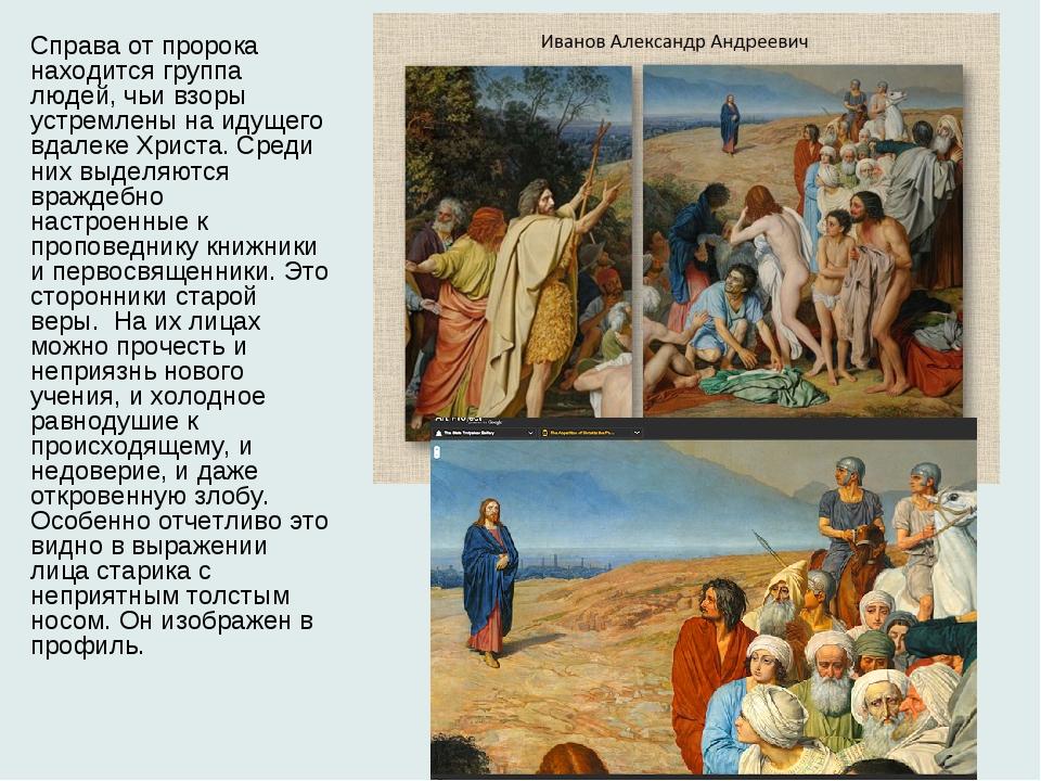 Справа от пророка находится группа людей, чьи взоры устремлены на идущего вда...
