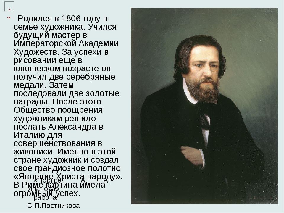 Родился в 1806 году в семье художника. Учился будущий мастер в Императорской...
