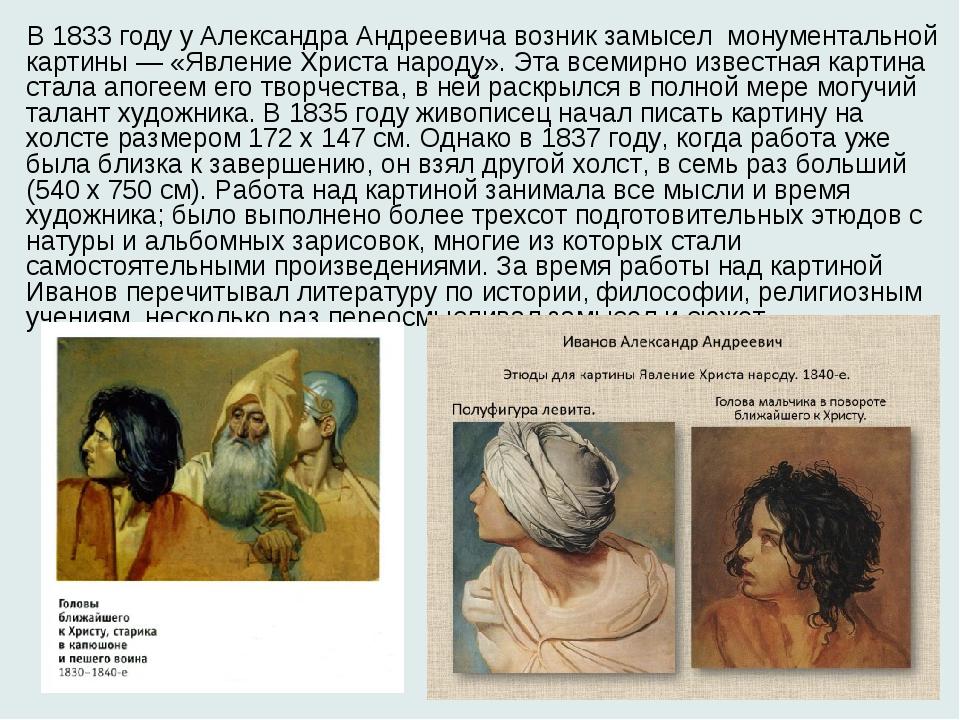 В 1833 году у Александра Андреевича возник замысел монументальной картины —...