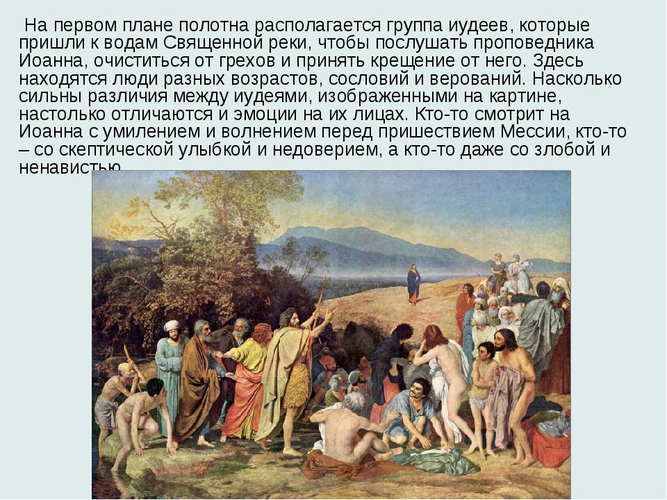 На первом плане полотна располагается группа иудеев, которые пришли к водам...