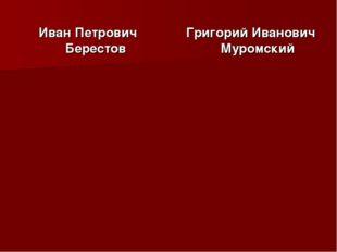 Иван Петрович Берестов Григорий Иванович Муромский