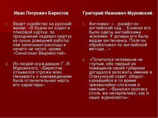 Иван Петрович Берестов Ведёт хозяйство на русский манер: «В будни он ходил в