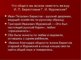 Что общего мы можем заметить между И. П. Берестовым Г. И. Муромским? Иван Пет
