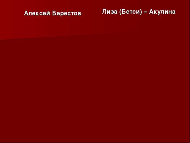 Алексей Берестов Лиза (Бетси) – Акулина