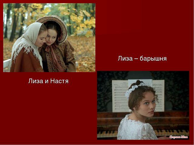 Лиза и Настя Лиза – барышня