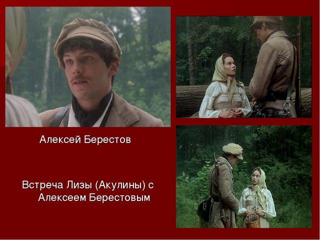 Встреча Лизы (Акулины) с Алексеем Берестовым Алексей Берестов