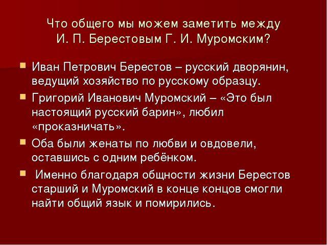 Что общего мы можем заметить между И. П. Берестовым Г. И. Муромским? Иван Пет...