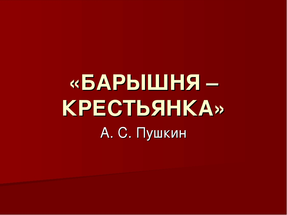 «БАРЫШНЯ – КРЕСТЬЯНКА» А. С. Пушкин