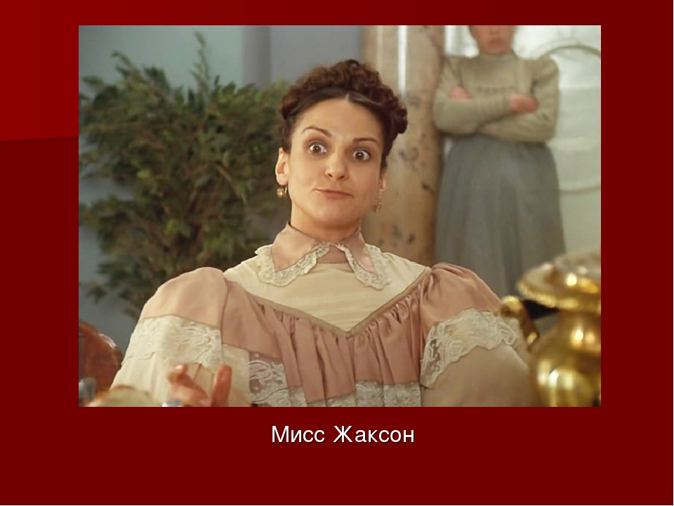 Мисс Жаксон
