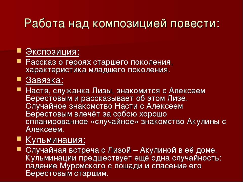 Работа над композицией повести: Экспозиция: Рассказ о героях старшего поколен...