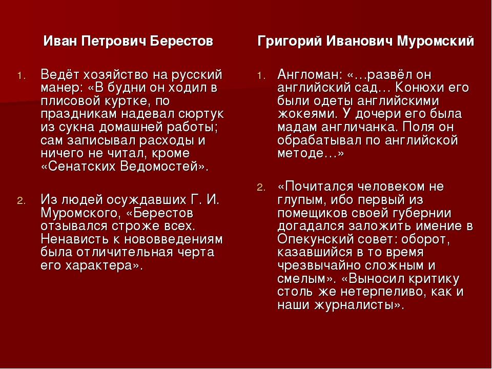 Иван Петрович Берестов Ведёт хозяйство на русский манер: «В будни он ходил в...