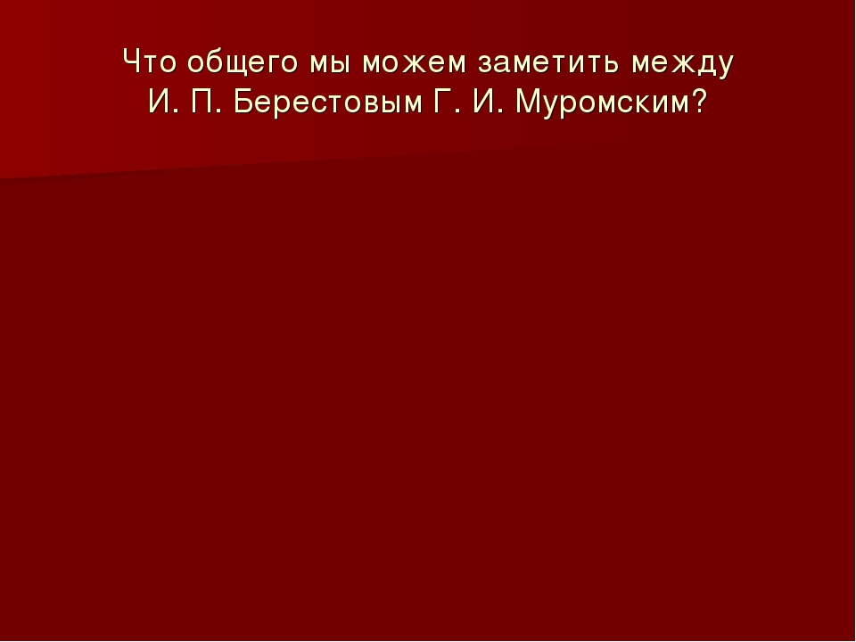 Что общего мы можем заметить между И. П. Берестовым Г. И. Муромским?