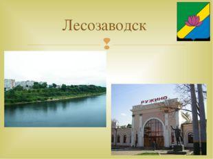 Лесозаводск 