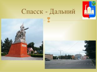 Спасск - Дальний 