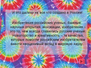 И это далеко не все что создано в России! Изобретения российских ученых. Ва