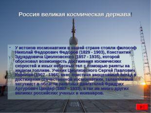 Россия великая космическая держава! У истоков космонавтики в нашей стране сто