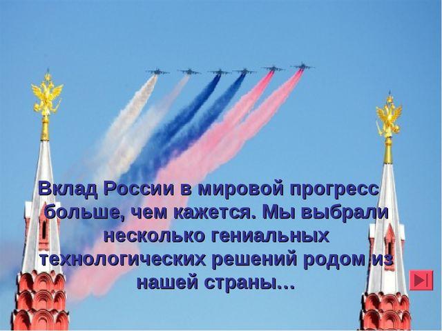 Вклад России в мировой прогресс больше, чем кажется. Мы выбрали несколько ген...