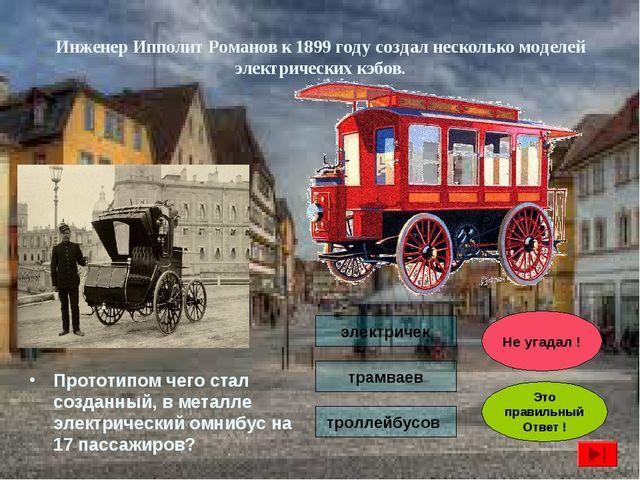 Инженер Ипполит Романов к 1899 году создал несколько моделей электрических кэ...