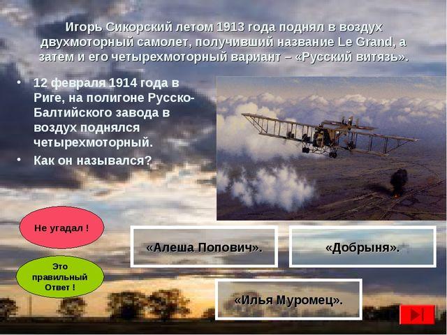 Игорь Сикорский летом 1913 года поднял в воздух двухмоторный самолет, получив...