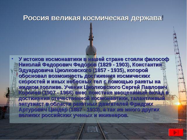 Россия великая космическая держава! У истоков космонавтики в нашей стране сто...