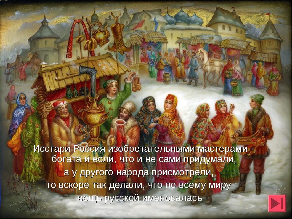 Исстари Россия изобретательными мастерами богата и если, что и не сами придум...