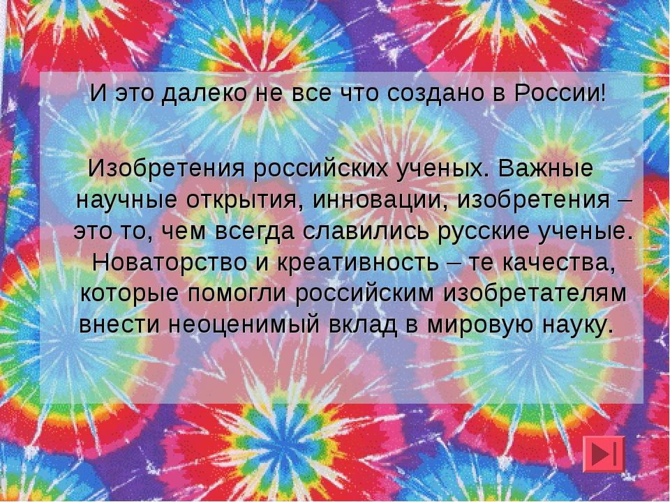 И это далеко не все что создано в России! Изобретения российских ученых. Ва...
