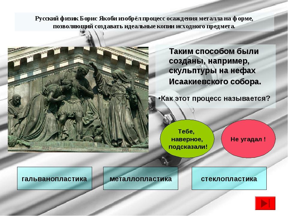 Русский физик Борис Якоби изобрёл процесс осаждения металла на форме, позволя...
