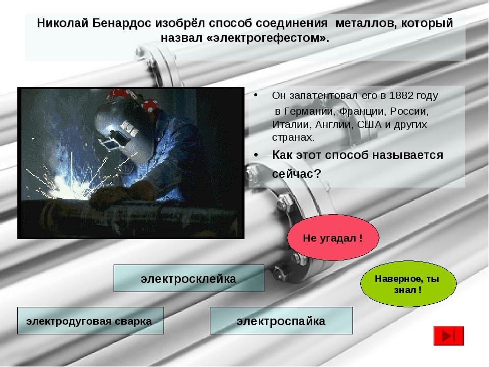 Николай Бенардос изобрёл способ соединения металлов, который назвал «электрог...