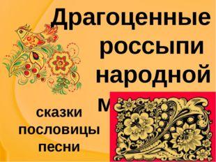 Драгоценные россыпи народной мудрости сказки пословицы песни