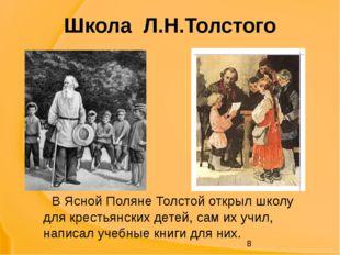 Школа Л.Н.Толстого В Ясной Поляне Толстой открыл школу для крестьянских детей