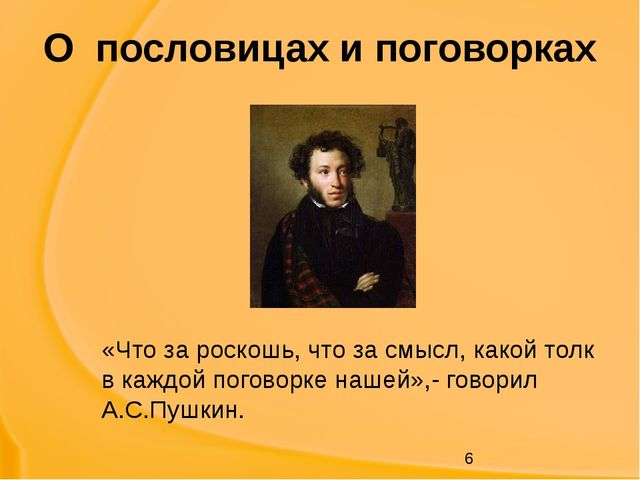 О пословицах и поговорках «Что за роскошь, что за смысл, какой толк в каждой...