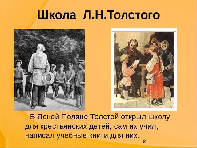 Школа Л.Н.Толстого В Ясной Поляне Толстой открыл школу для крестьянских детей...