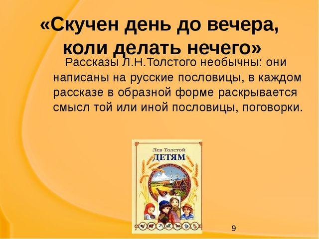 «Скучен день до вечера, коли делать нечего» Рассказы Л.Н.Толстого необычны: о...