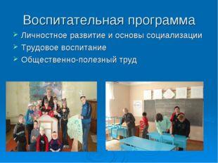 Воспитательная программа Личностное развитие и основы социализации Трудовое в